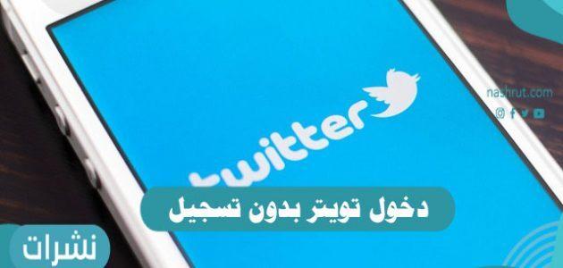 دخول تويتر بدون تسجيل حساب