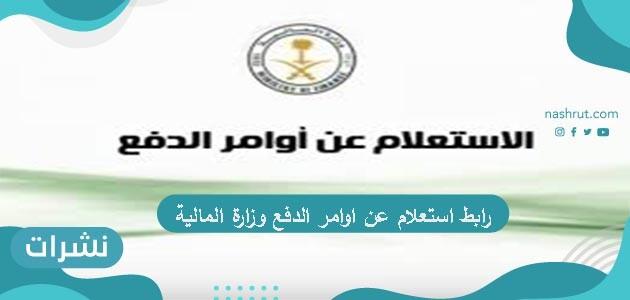 رابط استعلام عن اوامر الدفع وزارة المالية