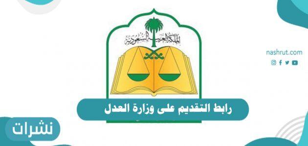 رابط التقديم على وزارة العدل .. وظائف وزارة العدل 1442