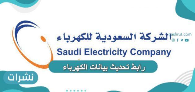 رابط تحديث بيانات الكهرباء .. رابط خدمة حسابي من شركة الكهرباء