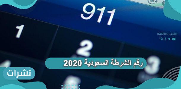 رقم الشرطة السعودية 2020