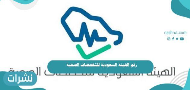 رقم الهيئة السعودية للتخصصات الصحية