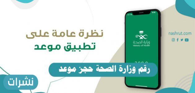 رقم وزارة الصحة حجز موعد