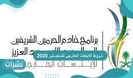 شروط الابتعاث الخارجي للماجستير 2020