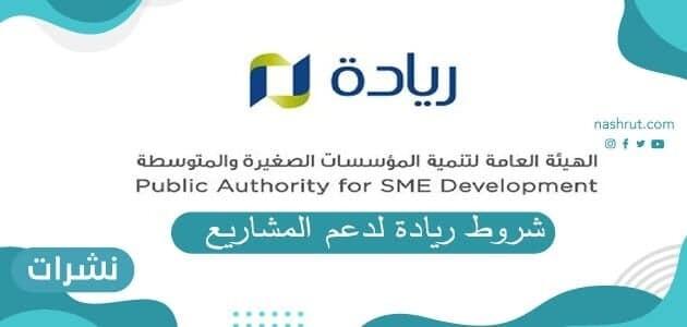 شروط ريادة لدعم المشاريع .. شروط معهد ريادة لدعم المشاريع