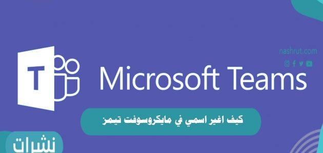 كيف اغير اسمي في مايكروسوفت تيمز