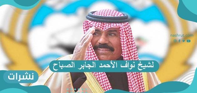 من هو الشيخ نواف الأحمد الجابر الصباح