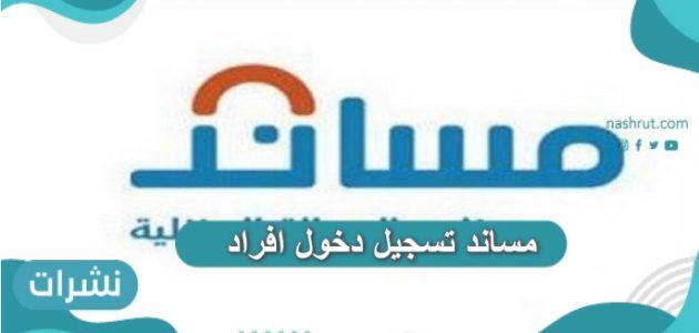 مساند تسجيل دخول افراد رابط التسجيل 1442