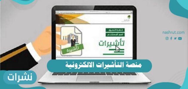 منصة التأشيرات الالكترونية تسجيل الدخول