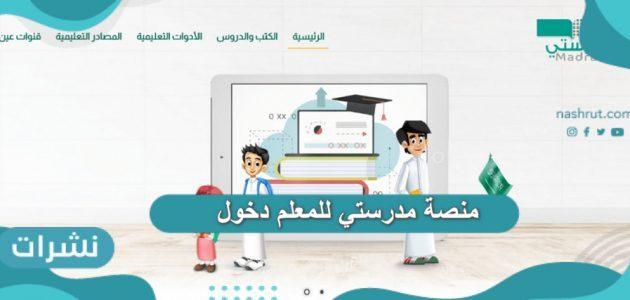 منصة مدرستي للمعلم دخول .. رابط تسجيل الدخول للمعلم
