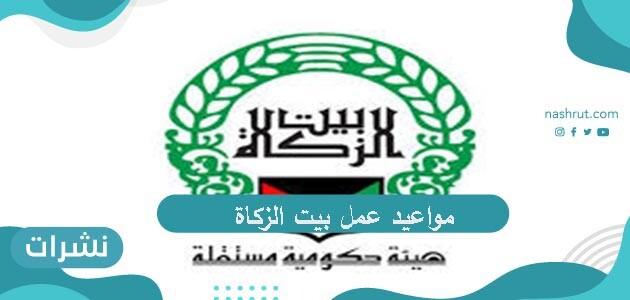 مواعيد عمل بيت الزكاة الكويتي .. الاستعلام عن نتيجة القرض بيت الزكاة