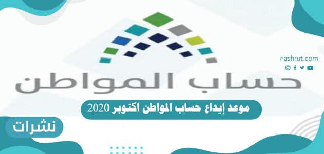 موعد إيداع حساب المواطن اكتوبر 2020