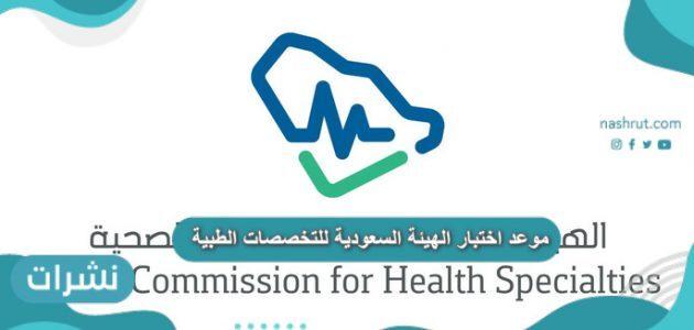 موعد اختبار الهيئة السعودية للتخصصات الطبية