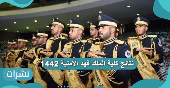 نتائج كلية الملك فهد الأمنية 1442