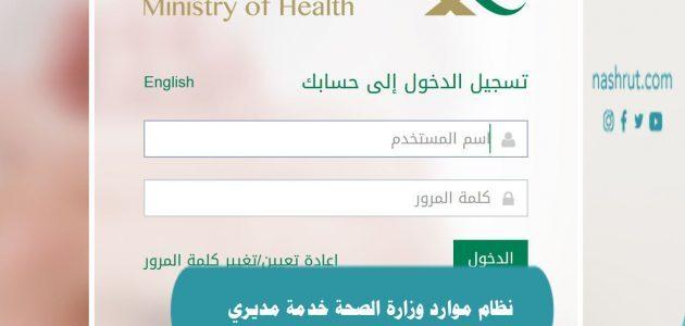 نظام موارد وزارة الصحة خدمة مديري