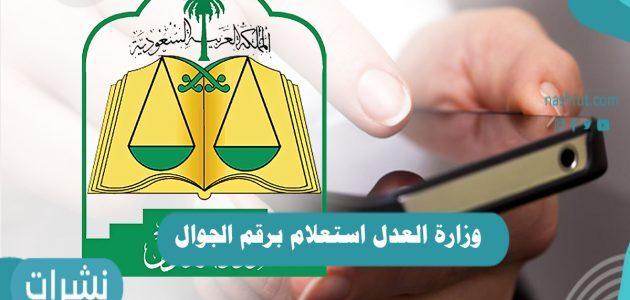 وزارة العدل استعلام برقم الجوال