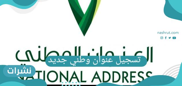 تسجيل عنوان وطني جديد ما هى شروط التسجيل في العنوان الوطني