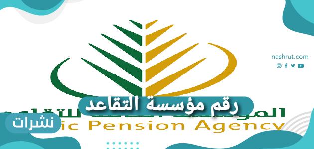 رقم مؤسسة التقاعد دخول المؤسسة العامة للتقاعد من خلال نفاذ