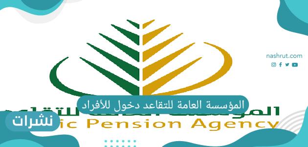المؤسسة العامة للتقاعد دخول للأفراد.. خدمة العملاء للمؤسسة العامة للتقاعد