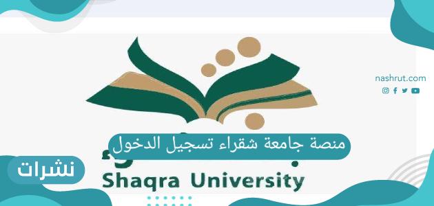 منصة جامعة شقراء تسجيل الدخول … تخصصات ومنصة جامعة شقراء