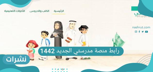 رابط منصة مدرستي الجديد 1442 تسجيل الدخول
