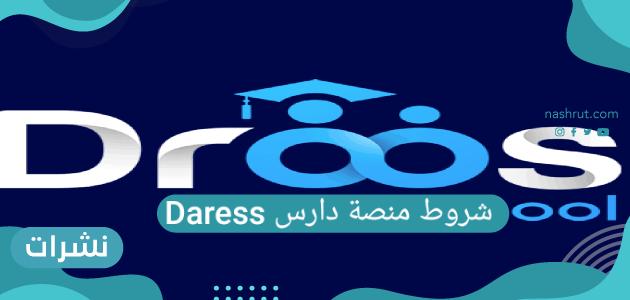 شروط منصة دارس Daress .. المميزات التى تتمتع بها منصة دارسDaress