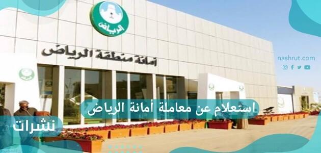 استعلام عن معاملة أمانة الرياض