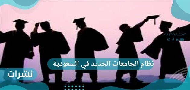 ما هو نظام الجامعات الجديد في السعودية