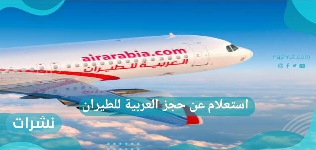 استعلام عن حجز العربية للطيران
