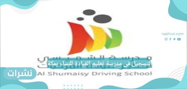التسجيل في مدرسة تعليم القيادة للنساء بمكة