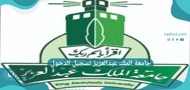 جامعة الملك عبدالعزيز تسجيل الدخول
