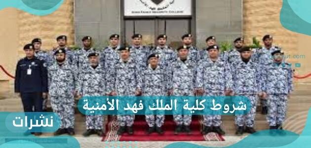 شروط كلية الملك فهد الأمنية