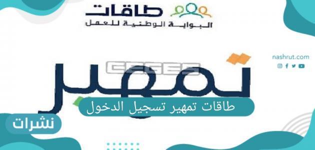 طاقات تمهير تسجيل الدخول ….الخدمات التي تقدمها طاقات