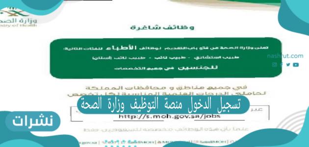 تسجيل الدخول منصة التوظيف وزارة الصحة .. شروط التقديم في وظائف الصحة