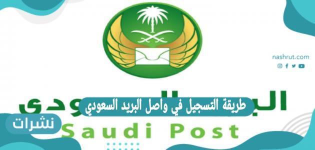 طريقة التسجيل في واصل البريد السعودي وما هو واصل البريد السعودى