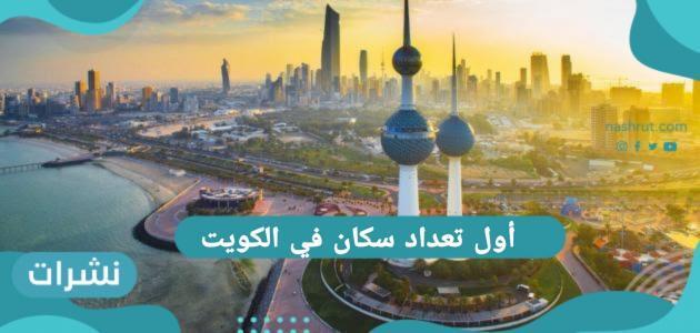 متى أول تعداد سكان في الكويت