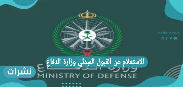 الاستعلام عن القبول المبدئي وزارة الدفاع 1442