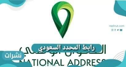 رابط المحدد السعودي .. كيفية التسجيل في المحدد السعودي