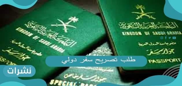 طلب تصريح سفر دولي