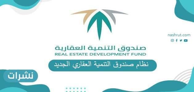نظام صندوق التنمية العقاري الجديد .. التسجيل في صندوق التنمية العقاري