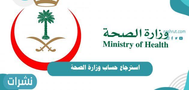 طريقة استرجاع حساب وزارة الصحة