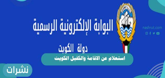 استعلام عن الاقامة والكفيل الكويت