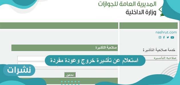 استعلام عن تأشيرة خروج وعودة مفردة نشرات