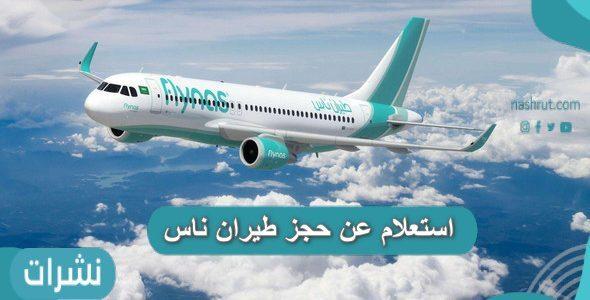 استعلام عن حجز طيران ناس برقم التذكرة أو رقم الجواز