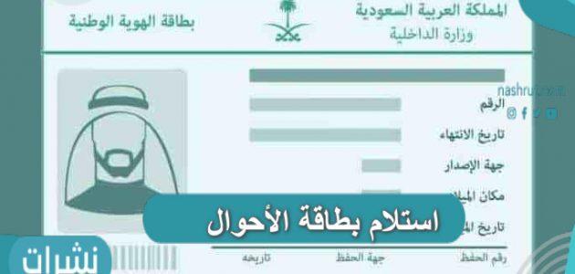 استلام بطاقة الأحوال المدنية حجز موعد بطاقة الاحوال نشرات