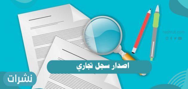 اصدار سجل تجاري وزارة التجارة في السعودية