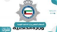 الاستعلام الشخصي وزارة الداخلية الكويتية