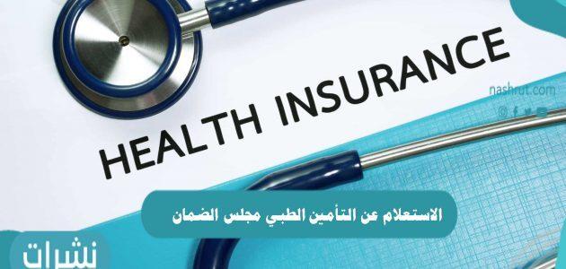 الاستعلام عن التأمين الطبي مجلس الضمان