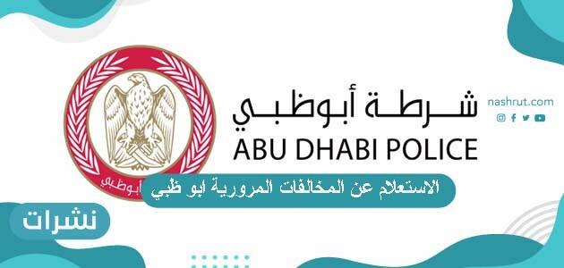 الاستعلام عن المخالفات المرورية ابو ظبي
