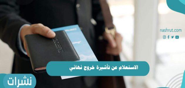 طريقة الاستعلام عن تأشيرة خروج نهائي